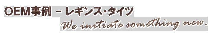 レギンス・タイツOEM事例