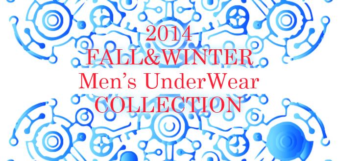 「2014秋冬メンズインナー・ソックス展示会」のご案内