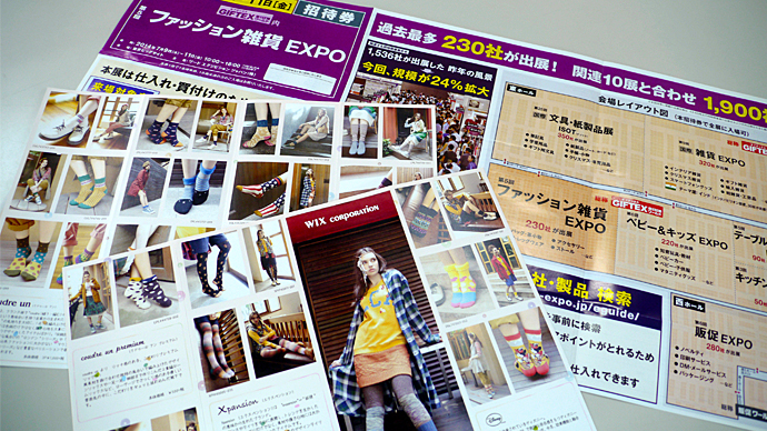 ファッション雑貨 EXPO 出店のご案内