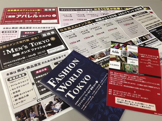 Men's Tokyo 国際メンズファッション展 出店のご案内