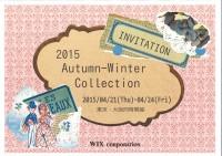 「2015秋冬レッグウェア&ヘアアクセサリー展示会」のご案内