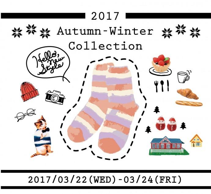 「2017秋冬レッグウェア展示会」のご案内