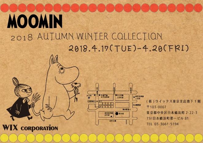 「2018秋冬 ムーミンソックス展示会」のご案内