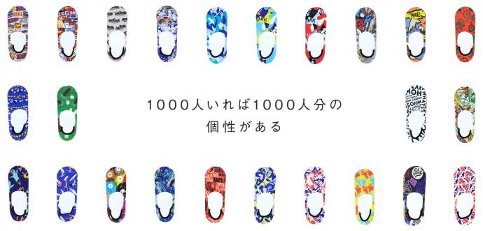 1/1000 socks